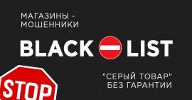 Чёрный список магазинов MAUNFELD