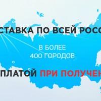 Доставка техники MAUNFELD по России с оплатой при получении