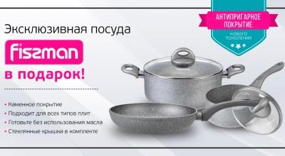 Посуда FISSMAN в подарок!