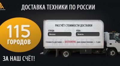115 городов бесплатной доставки
