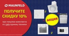 Покупайте технику MAUNFELD комплектом со скидкой до 15%!