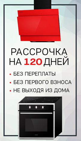 Рассрочка без процентов на 120 дней!